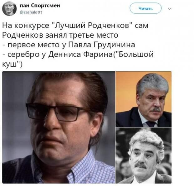 Настоящий перебежчик Родченков давно мёртв?