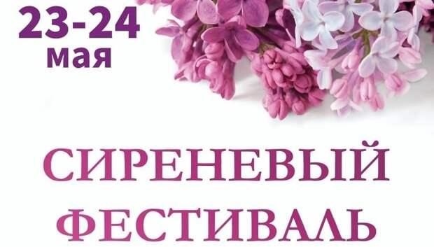 Сиреневый фестиваль начался в Подольске онлайн