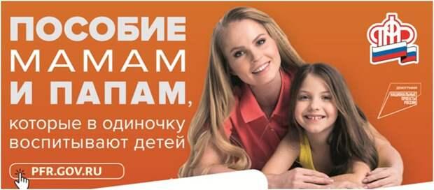 Об основных требованиях для оформления ежемесячного пособия  родителям, которые в одиночку воспитывают детей от 8 до 16 лет