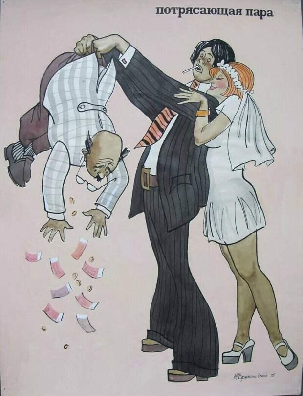 """Карикатуры из """"Крокодила"""" на свадебную и семейную тему."""