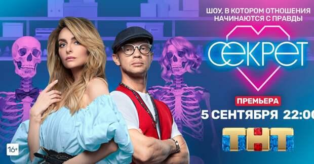 Шоу «Секрет» продано для адаптации в странах Европы и мира