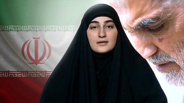 «Для них эти группировки — словно игрушки». Дочь генерала Сулеймани — об отношении США к террористам