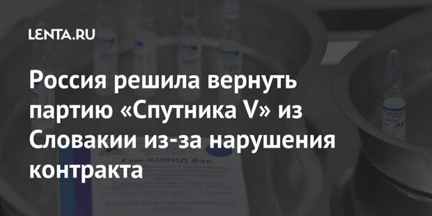 Россия решила вернуть партию «Спутника V» из Словакии из-за нарушения контракта