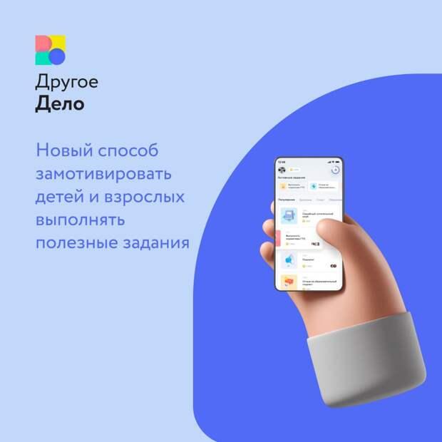 «Другое дело» в обмен на бонусы: сетевая платформа мотивирует россиян на саморазвитие