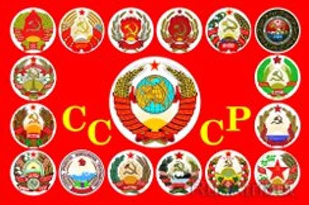 Ну че, постебались над Советским Союзом?