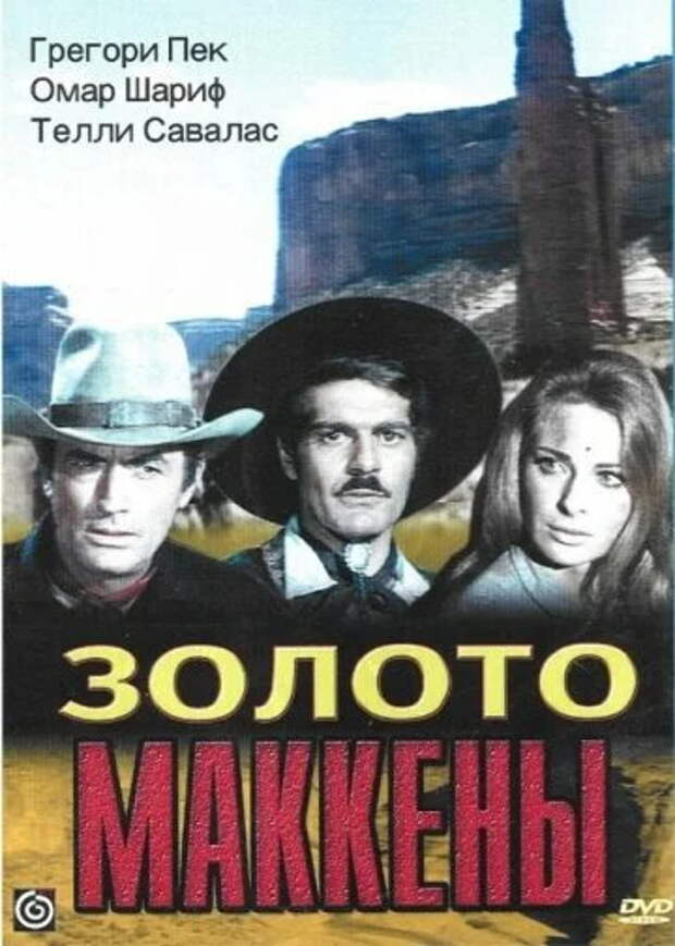 """Как попал на советские экраны классический голливудский вестерн """"Золото Маккенны"""", провалившийся в США"""