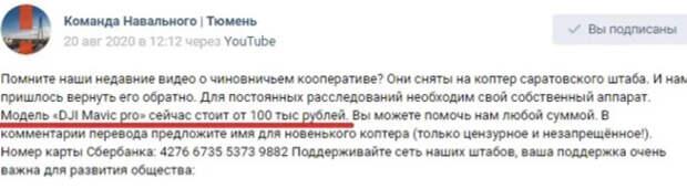 Штабы Навального подражают лидерам ФБК, ворующим миллионы,