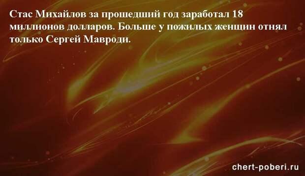 Самые смешные анекдоты ежедневная подборка chert-poberi-anekdoty-chert-poberi-anekdoty-13451211092020-12 картинка chert-poberi-anekdoty-13451211092020-12