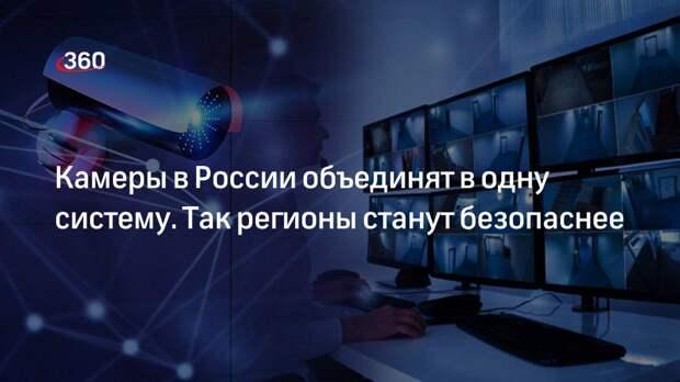 Камеры в России объединят в одну систему. Так регионы станут безопаснее