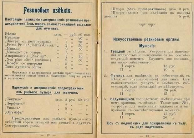 Российские бордели: дополнительные услуги./ Фото: iarko.ru