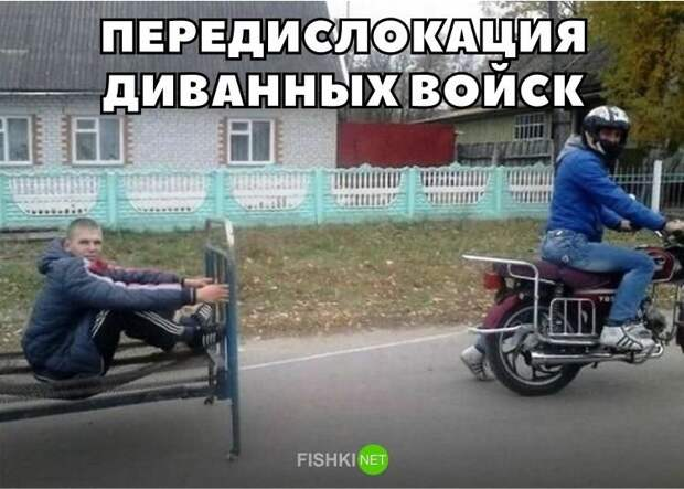 Передислокация диванных войск Подборка автомобильных приколов