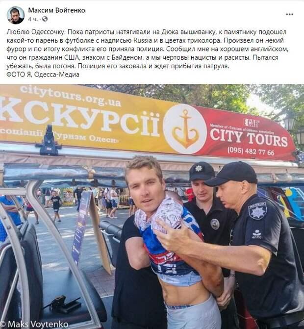 В Одессе «упаковали» американца за любовь к России