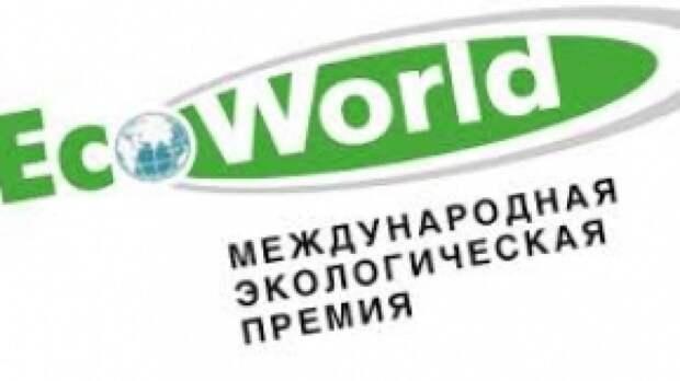 Минприроды Крыма приглашает принять участие в международной экологической премии «EcoWorld»