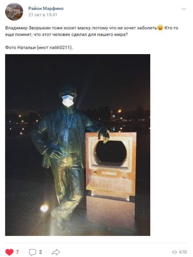 Памятник у Останкинского пруда защитили от ковида