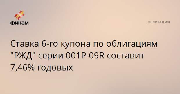 """Ставка 6-го купона по облигациям """"РЖД"""" серии 001P-09R составит 7,46% годовых"""