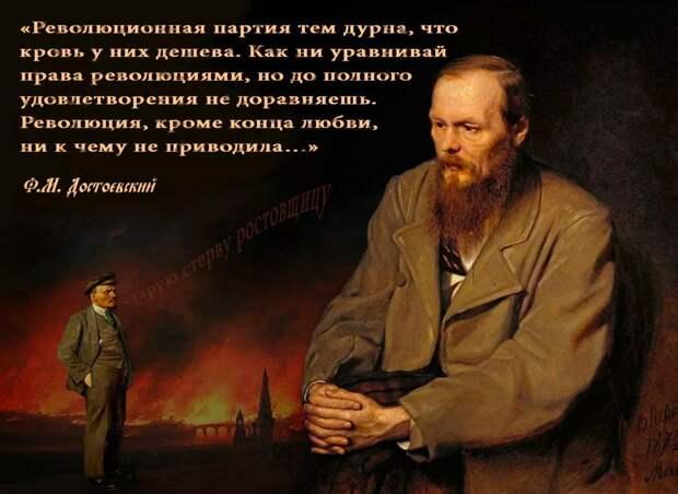 Достоевский о социализме