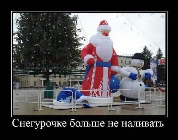 """""""Лучше не скажешь :)"""". Снегурочке больше не наливать!"""