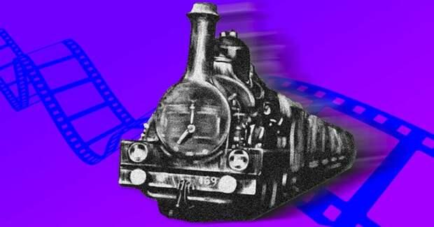 «Прибытие поезда» братьев Люмьер улучшили с помощью нейросети