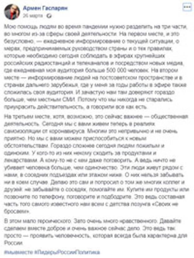 Армен Гаспарян: День Победы – день нашего общего второго рождения