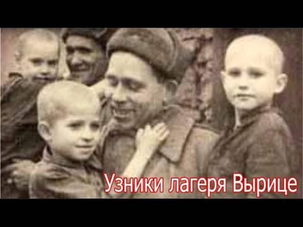 Детский концлагерь в Вырице. Рассказы очевидцев