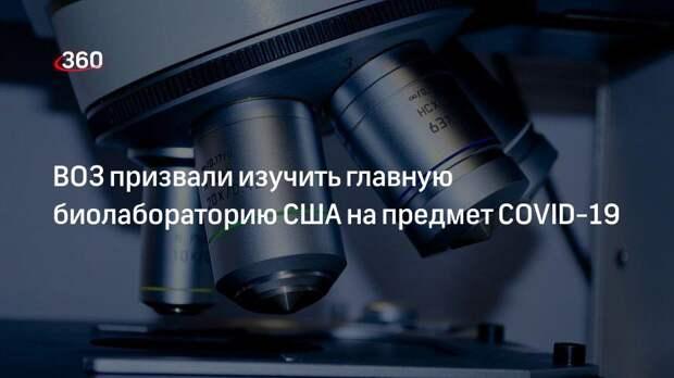 ВОЗ призвали изучить главную биолабораторию США на предмет COVID-19