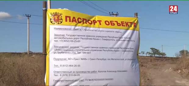 """Более 200 миллионов выделили на стройку дороги к крепости """"Керчь"""""""