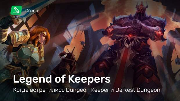 Legend of Keepers: Career of a Dungeon Manager: Обзор