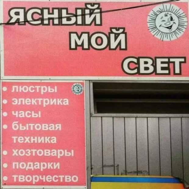 Прикольные вывески. Подборка chert-poberi-vv-chert-poberi-vv-57370907112020-6 картинка chert-poberi-vv-57370907112020-6