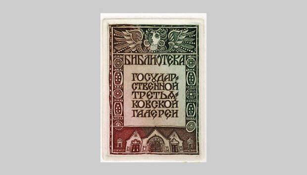 Книжный знак «Библиотека Государственной Третьяковской галереи»