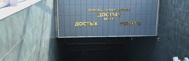 В Алматы могут переименовать две станции метро