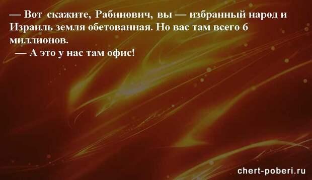 Самые смешные анекдоты ежедневная подборка chert-poberi-anekdoty-chert-poberi-anekdoty-13451211092020-16 картинка chert-poberi-anekdoty-13451211092020-16