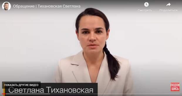 Тихановская записала новое обращение
