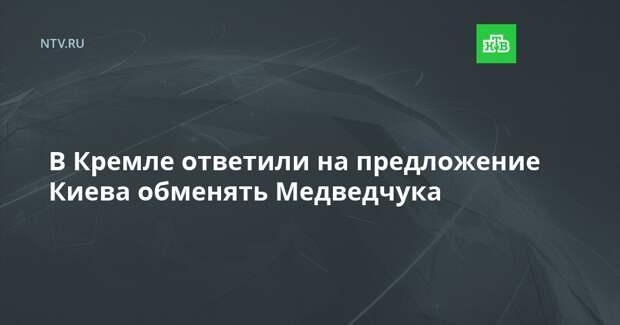 В Кремле ответили на предложение Киева обменять Медведчука