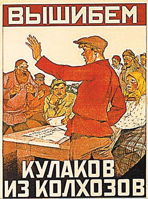 Задач у по уничтоже - нию зажиточных крестьян колхозы выполнили. Советский агитплакат, 1930-е гг.