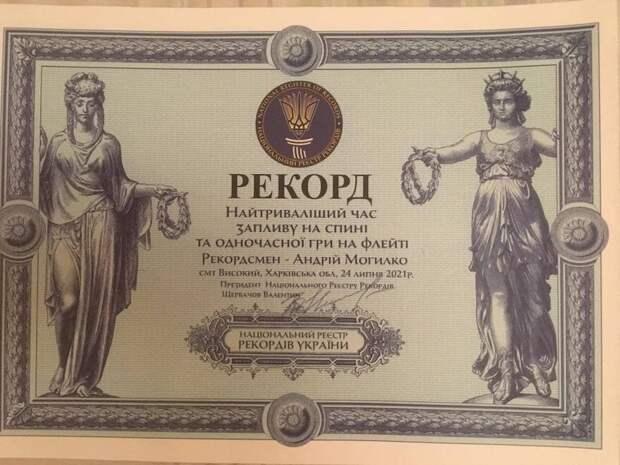 На Украине установили рекорд по одновременному плаванию и игре на флейте