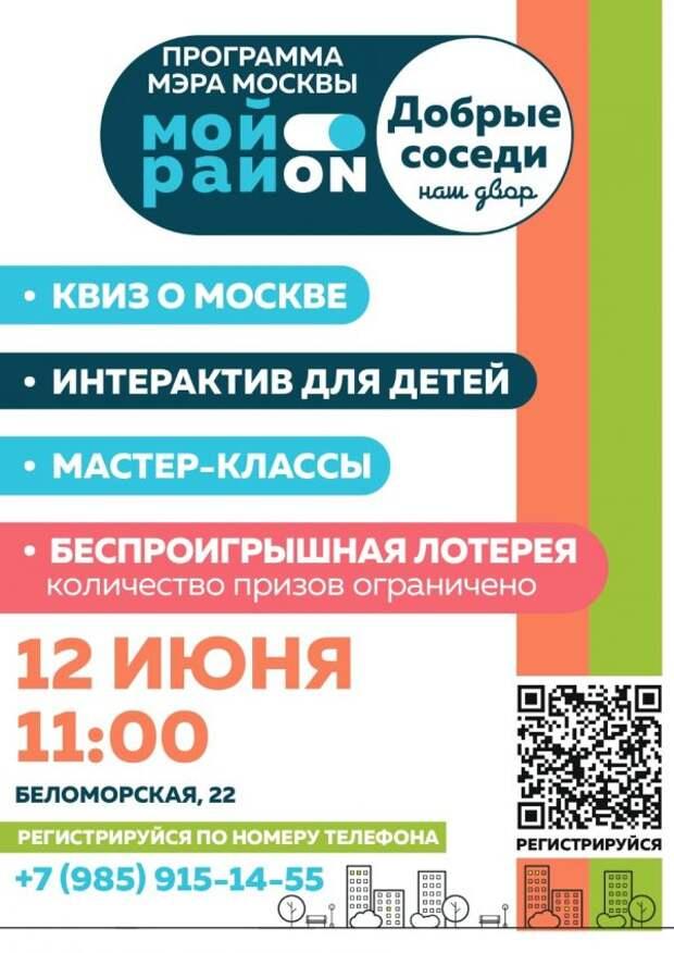 На Беломорской пройдет праздник «Добрые соседи»