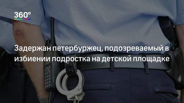 Задержан петербуржец, подозреваемый в избиении подростка на детской площадке