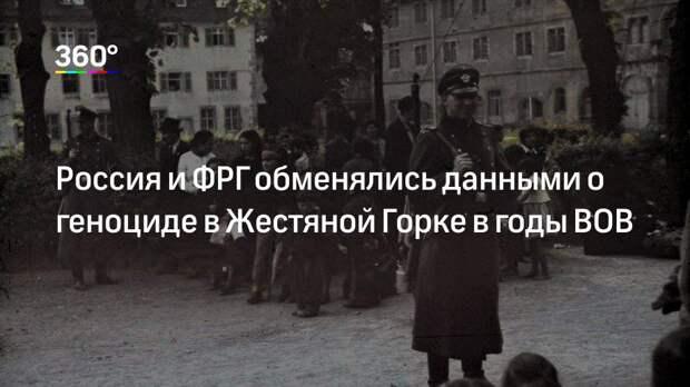 Россия и ФРГ обменялись данными о геноциде в Жестяной Горке в годы ВОВ