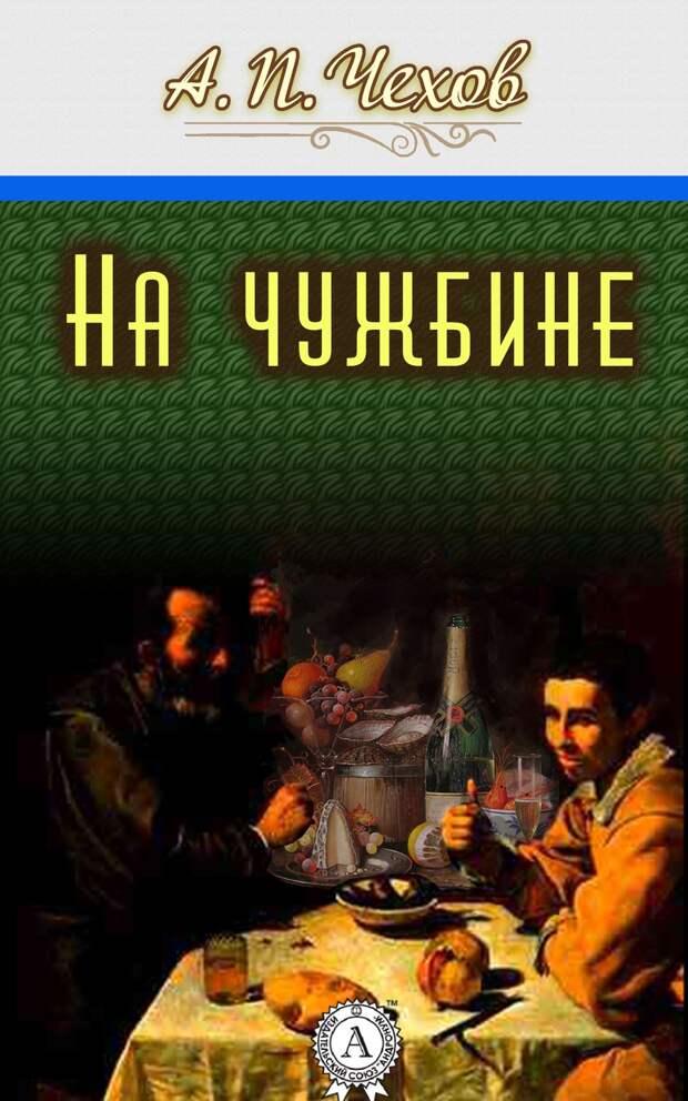 Антон Чехов «НА ЧУЖБИНЕ»