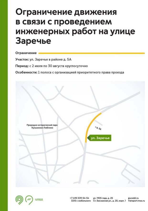 На участке улицы Заречье ограничили движение до конца июля