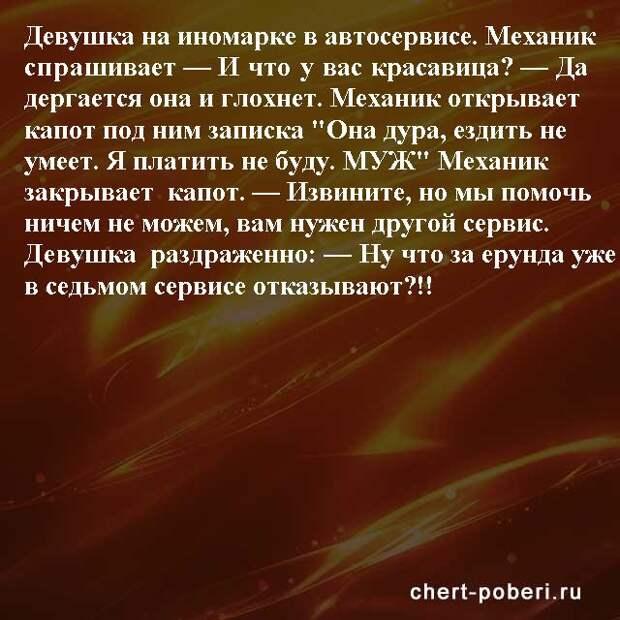 Самые смешные анекдоты ежедневная подборка chert-poberi-anekdoty-chert-poberi-anekdoty-13451211092020-8 картинка chert-poberi-anekdoty-13451211092020-8