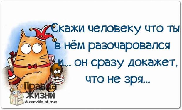 1399673019_frazochki-6 (604x367, 162Kb)