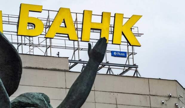 Десятки российских банков ждет крах из-за пандемии коронавируса