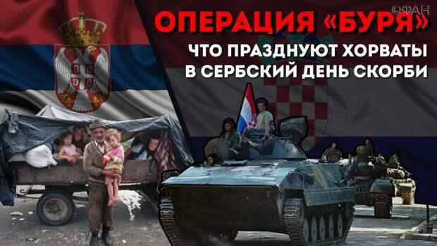 Операция «Буря»: что празднуют хорваты в сербский день скорби