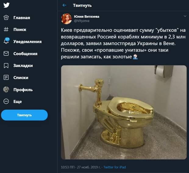 """""""Унитазы были точно из золота"""": Украина выставила России счёт за пропавшее с кораблей"""