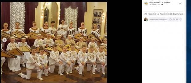 Юные гусляры из Строгина стали лауреатами городского конкурса
