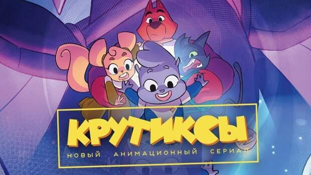 Персонажи советских мультфильмов переберутся в комиксы