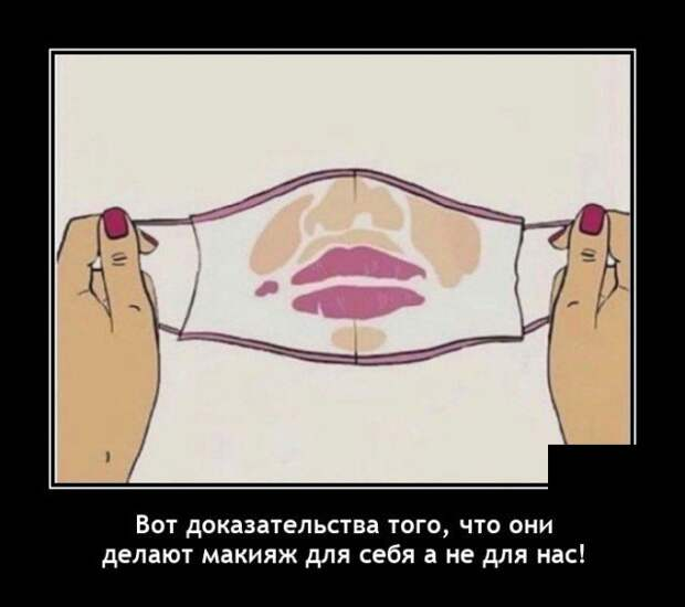 Демотиватор про женский макияж