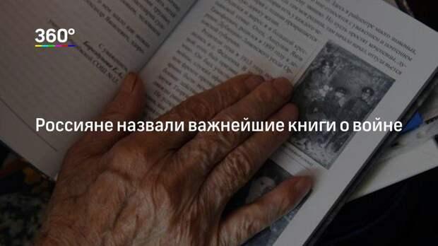 Россияне назвали важнейшие книги о войне
