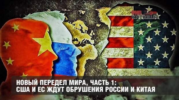 Новый передел мира, часть 1: США и ЕС ждут обрушения России и Китая
